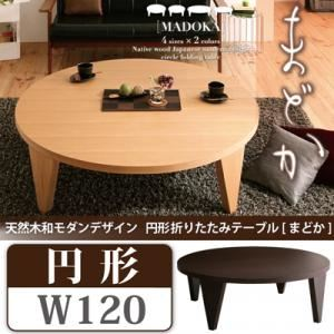 天然木和モダンデザイン 円形折りたたみテーブル【MADOKA】 まどか/円形タイプ(幅120) ナチュラル