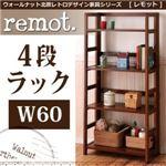 ウォールナット北欧レトロデザイン家具シリーズ【remot.】 レモット/4段シェルフラック