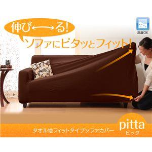 タオル地フィットタイプソファカバー【pitta】 ピッタ 肘掛あり 2人掛用 ブラウン