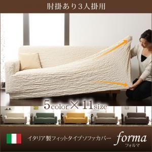 イタリア製フィットタイプソファカバー【forma】 フォルマ 肘掛あり 2人掛用 ダークブラウン