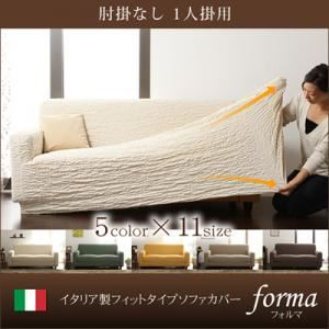 イタリア製フィットタイプソファカバー【forma】 フォルマ 肘掛なし 1人掛用 ダークブラウン