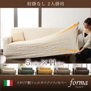 イタリア製フィットタイプソファカバー【forma】 フォルマ 肘掛なし 2人掛用 ダークブラウン
