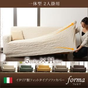 イタリア製フィットタイプソファカバー【forma】 フォルマ 一体型 1人掛用 ダークブラウン