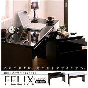 鏡面仕上げ デザインシステムデスク(奥行45cm) 【FELIX】フェリクス/デスク(単品) ピュアホワイト