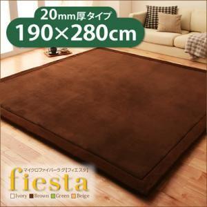 マイクロファイバーラグ【fiesta】フィエスタ 厚さ20mmタイプ190×280cm ブラウン