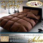 日本製シルバーグースダウン ロイヤルゴールドラベル羽毛布団8点セット【Solea】ソレア ベッドタイプ セミダブル アイボリー