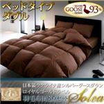 日本製シルバーグースダウン ロイヤルゴールドラベル羽毛布団8点セット【Solea】ソレア ベッドタイプ ダブル アイボリー