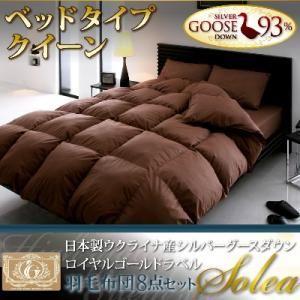 ロイヤルゴールドラベル羽毛布団8点セット【Solea】ベッドタイプ<クイーン>