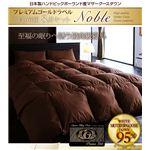 プレミアムゴールドラベル羽毛布団8点セット【Noble】ベッドタイプ<クイーン>