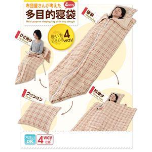 布団 屋さんが考えた多目的寝袋 2個セット