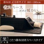 「黒」日本製こたつ掛布団省スペースタイプ 正方形サイズの詳細ページへ