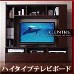 ハイタイプテレビボード【centre】セントレ ダークブラウン