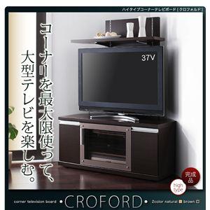 ハイタイプコーナーテレビボード【Croford】クロフォルド コーナーボードのみ ブラウン
