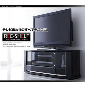 テレビボード【REC shelf】レックシェルフ type C(W115) ブラック