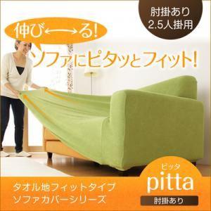 タオル地フィットタイプソファカバーシリーズ【pitta】ピッタ 肘掛あり 2.5人掛用 グリーン