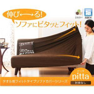 タオル地フィットタイプソファカバーシリーズ【pitta】ピッタ 肘掛なし 2人掛用 ブラウン