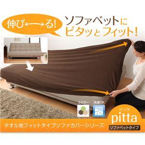 タオル地フィットタイプソファカバーシリーズ【pitta】ピッタ ソファベッドタイプ ブラウン