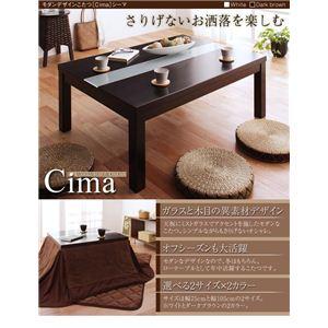 モダンデザインこたつ 【Cima】 シーマ/幅75