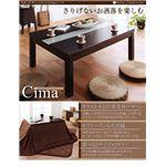 モダンデザインこたつ 【Cima】 シーマ/幅75 ダークブラウン