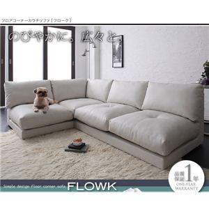 フロアコーナーソファ 【Flowk】フローク ホワイト