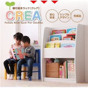 絵本ラック 【CREA】クレア ホワイト