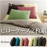 タオル地カバーリングシリーズ【Sala】サラ ピローケース2枚組 ダークブラウン