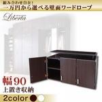 壁面ワードローブ 【Liberta】リベルタ 上置き収納 幅90 ダークブラウン