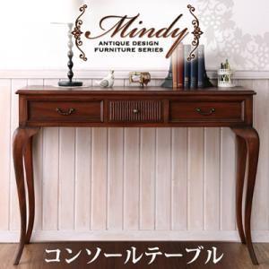 本格アンティークデザイン家具シリーズ【Mindy】ミンディ/コンソールテーブル(デスク)