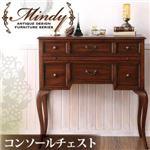 本格アンティークデザイン家具シリーズ【Mindy】ミンディ/コンソールチェスト