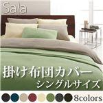 タオル地カバーリングシリーズ【Sala】サラ 掛けカバー シングル ダークブラウン