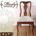 本格アンティークデザイン家具シリーズ【Mindy】ミンディ/クラシックチェア