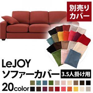 【カバー単品】ソファーカバー 3.5人掛け用【LeJOY ワイドタイプ】 カッパーレッド 【リジョイ】:20色から選べる!カバーリングソファ