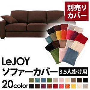 【カバー単品】ソファーカバー 3.5人掛け用【LeJOY ワイドタイプ】 コーヒーブラウン 【リジョイ】:20色から選べる!カバーリングソファ