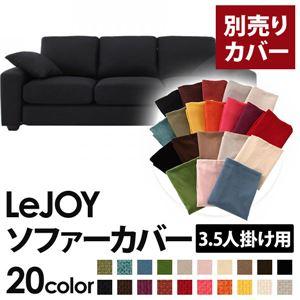 【カバー単品】ソファーカバー 3.5人掛け用【LeJOY ワイドタイプ】 ジェットブラック 【リジョイ】:20色から選べる!カバーリングソファ