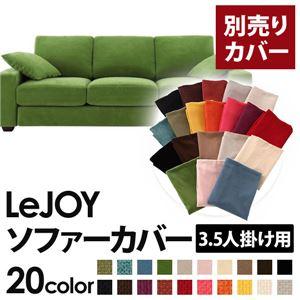 【カバー単品】ソファーカバー 3.5人掛け用【LeJOY ワイドタイプ】 グラスグリーン 【リジョイ】:20色から選べる!カバーリングソファ