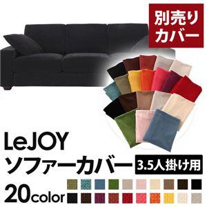 【カバー単品】ソファーカバー 3.5人掛け用【LeJOY ワイドタイプ】 クールブラック 【リジョイ】:20色から選べる!カバーリングソファ