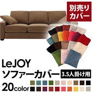 【カバー単品】ソファーカバー 3.5人掛け用【LeJOY ワイドタイプ】 マロンベージュ 【リジョイ】:20色から選べる!カバーリングソファ