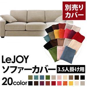 【カバー単品】ソファーカバー 3.5人掛け用【LeJOY ワイドタイプ】 アーバングレー 【リジョイ】:20色から選べる!カバーリングソファ