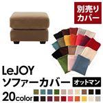 LeJOY(リジョイ) 20色から選べる!カバーリングソファ・ワイドタイプ 【別売りカバー】 オットマン マロンベージュ