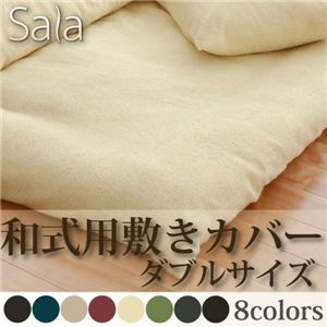 タオル地カバーリングシリーズ【Sala】サラ 和式用敷きカバー ダブル チャコールグレー