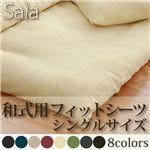 タオル地カバーリングシリーズ【Sala】サラ 和式用フィットシーツ シングル ダークブラウン