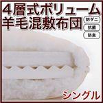 防ダニ・抗菌防臭4層式ボリューム羊毛混敷布団(シングル) アイボリー