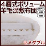 防ダニ・抗菌防臭4層式ボリューム羊毛混敷布団(セミダブル) アイボリー