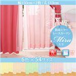 6色×54サイズから選べる防炎ミラーレースカーテン【Mira】ミラ 幅150cm×2枚/丈133cm グリーン