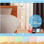 6色×54サイズから選べる防炎ミラーレースカーテン【Mira】ミラ 幅200cm×1枚/丈193cm ブルー