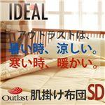 オールシーズン温度調整素材アウトラスト(R)シリーズ 【IDEAL】アイディール 肌掛布団(セミダブル) 肌アイボリー