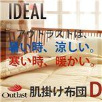 オールシーズン温度調整素材アウトラスト(R)シリーズ 【IDEAL】アイディール 肌掛布団(ダブル) 肌アイボリー
