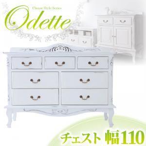 アンティーク調クラシック家具シリーズ【Odette】オデット チェスト幅110 ホワイト