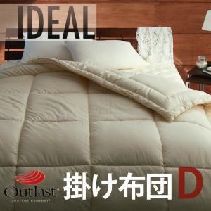 オールシーズン温度調整素材アウトラスト(R)シリーズ【IDEAL】アイディール掛布団(ダブル)