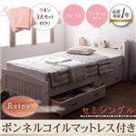 40000円のセミシングルベッド